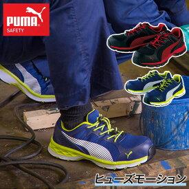 安全靴 スニーカー おしゃれ ヒューズモーション 2.0 Fuse Motion 2.0 64.226.0/64.230.0 PUMA SAFETY 作業靴 ワーキングシューズ セーフティシューズ 安全シューズ プーマ PUMA 【送料無料】