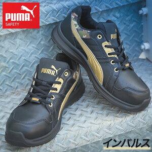 安全靴 スニーカー おしゃれ インパルス Impulse 64.331.0 PUMA SAFETY 作業靴 ワーキングシューズ セーフティシューズ 安全シューズ プーマ 【送料無料】