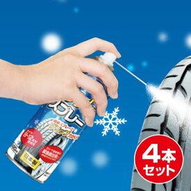 スプレーチェーン スプレー式タイヤチェーン 雪用タイヤ 4本セット AMS-S420*4 グリッとスプレー スタッドレスタイヤ スノータイヤ 路面凍結 スリップ防止 アムス(AMS) 【送料無料】