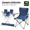 アームアクションチェア(4個セット) P-230(NV)*4 レジャーチェア キャンプ アウトドア バーベキュー 折りたたみ椅子 …