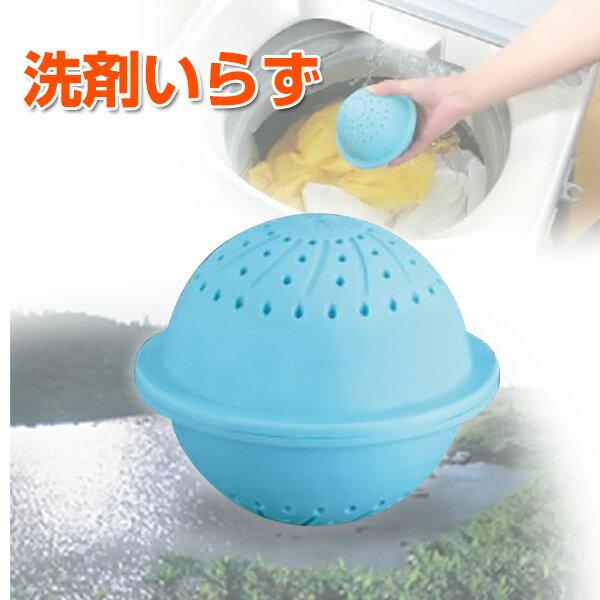 アーネスト 洗濯ボール エコサターン A-75233 カビ臭 洗濯用品 洗剤不要 室内干し 部屋干し 【送料無料】