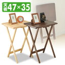 木製 折りたたみテーブル 折りたたみ テーブル サイドテーブル STR-50H 折りたたみデスク トレーテーブル サイドラッ…