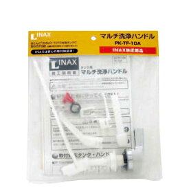 マルチ洗浄ハンドル PK-TF-10A 洗浄ハンドル 交換用 取替え用 パーツ イナックス(INAX) 【送料無料】