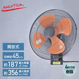 45cm壁掛け工場扇(開放式) OPF-45W 壁掛け扇風機 工業扇風機 工場扇風機 サーキュレーター ナカトミ(NAKATOMI) 【送料無料】【あす楽】