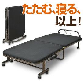 折りたたみベッド(シングル) BB-7S(WBK/DBR) ブラック 折り畳みベッド 折畳みベッド 折りたたみベット 簡易ベッド 組立簡単 山善 YAMAZEN【送料無料】