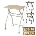 折りたたみサイドテーブル キャスター付き MST-5040 サイドテーブル 折りたたみテーブル サイドテーブル サイドラック…