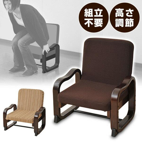 座椅子 優しい座椅子 SKC-56H(DBR) ダークブラウン完成品 座いす 座イス 1人掛けソファ いす イス 椅子 チェア 母の日 母の日ギフト 父の日 山善 YAMAZEN【送料無料】【あす楽】