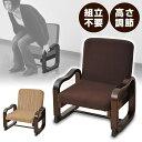 座椅子 優しい座椅子 SKC-56H(DBR) ダークブラウン完成品 座いす 座イス 1人掛けソファ いす イス 椅子 チェア 母の日…