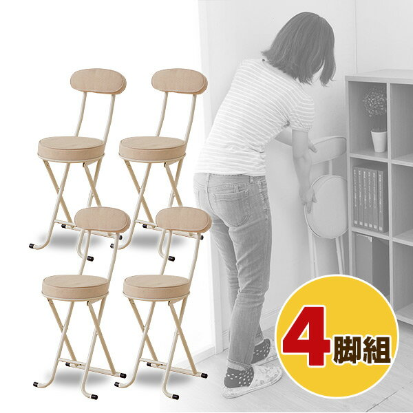 (4脚セット)折りたたみチェア 背もたれ付き YZX-45F(BE) ベージュ パイプチェア 折り畳みチェア 折畳 折畳み チェア 椅子 イス いす チェアー 山善 YAMAZEN【送料無料】【あす楽】