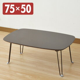 折りたたみローテーブル(75×50) MPML-7550(DBR) ダークブラウン(木目調) 折りたたみテーブル ローテーブル リビングテーブル 山善 YAMAZEN【送料無料】