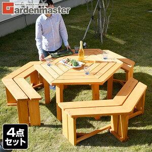 ガーデン テーブル セット 4点セット HXT-135B2 ガーデンテーブル4点セット ガーデンテーブル&ベンチ4点セット お庭 おしゃれ 山善 YAMAZEN 【送料無料】