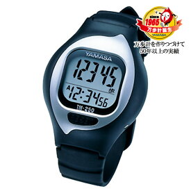 NEW とけい万歩 万歩計 歩数計 TM-250(B) ブラック 山佐(ヤマサ/YAMASA) 【送料無料】