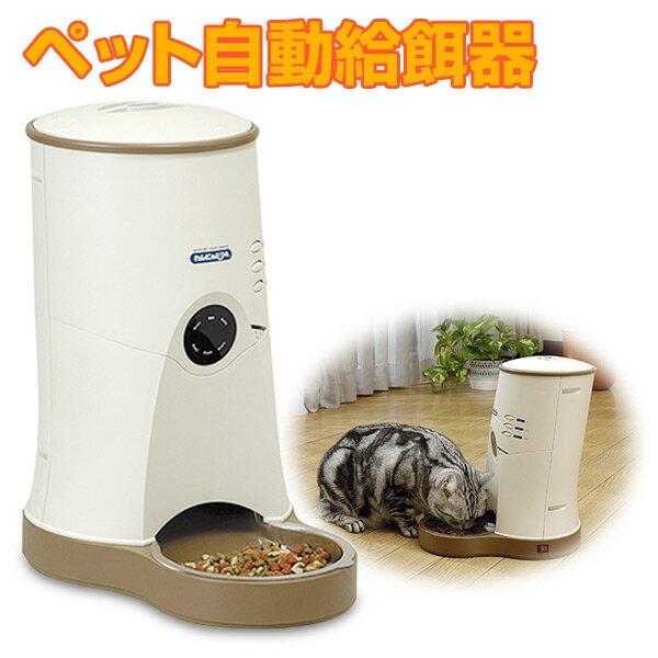 山佐(ヤマサ/YAMASA) わんにゃんぐるめ(自動給餌機) CD-600(BE) ベージュ ペット用自動給餌機 餌やり器 自動えさやり器 フードディスペンサー 【送料無料】【あす楽】