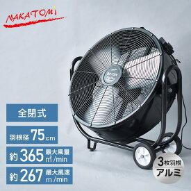 産業用送風機 ビッグファン (床置風洞扇)75cm羽根 キャスター付き BF-75V 循環扇 送風扇 扇風機 サーキュレーター ナカトミ(NAKATOMI) 【送料無料】【あす楽】