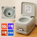 マリン商事 本格派ポータブル水洗トイレ(10L) SE-70030 簡易トイレ 介護用トイレ ポータブルトイレ トイレ補助 【送料…