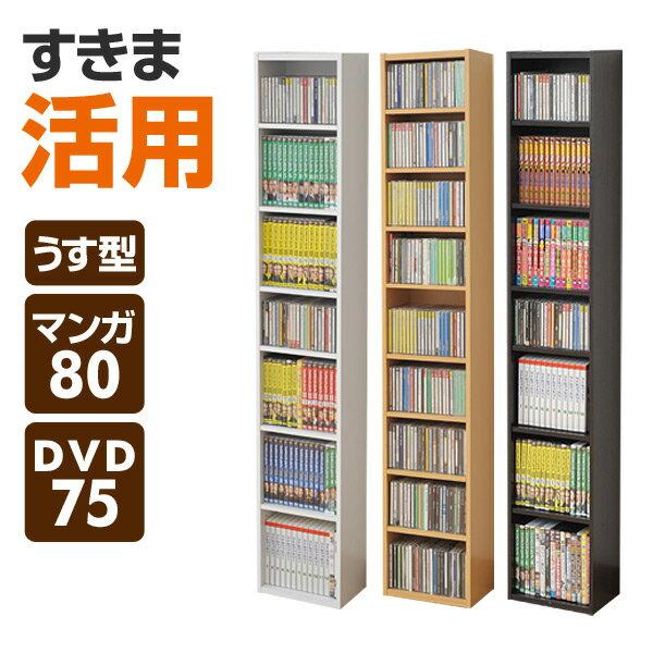 コミック CD DVD 収納ラック (幅26 高さ150) CCDCR-2615 オーディオ収納 カラーボックス すき間ラック すきまラック 隙間ラック CDラック CD収納 DVDラック 山善 YAMAZEN【送料無料】