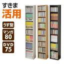 コミック CD DVD 収納ラック (幅26 高さ150) CCDCR-2615 オーディオ収納 カラーボックス すき間ラック すきまラック …