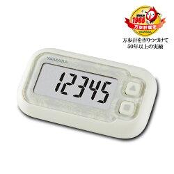 山佐(ヤマサ/YAMASA)ポケット万歩らくらくまんぽ万歩計EX-200(W)スノーホワイト