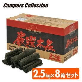 厳選木炭(2.5kg×8箱セット) キャンプ アウトドア バーベキュー キャンプ用品 山善 YAMAZEN キャンパーズコレクション【送料無料】