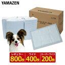 1回使い捨て 薄型ペットシーツ 日本製高分子 (レギュラー 800枚)/(ワイド 400枚)/(スーパーワイド 200枚) (PS-200R*4)…