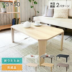 山善(YAMAZEN)折りたたみローテーブル(75×50)