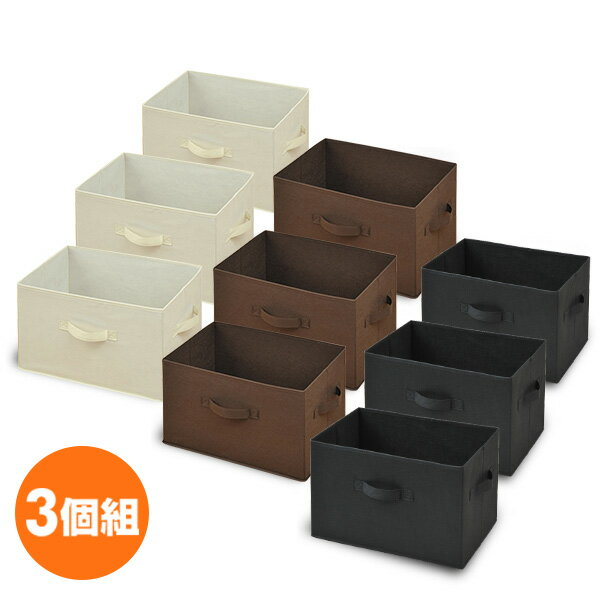 カラーボックス インナーボックス 3個セット YTCF3P 収納ボックス 折りたたみ カラーボックス 対応3個組 インナーケース どこでも収納ボックス 収納ケース ラック 山善 YAMAZEN【送料無料】【あす楽】