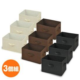 カラーボックス インナーボックス 3個セット YTCF3P 収納ボックス 折りたたみ カラーボックス 対応3個組 インナーケース どこでも収納ボックス 収納ケース ラック 山善 YAMAZEN【送料無料】