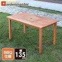 ガーデンテーブル 木製 BBQ仕様 パラソル MFT-225BBQ ガーデンファニチャー バーベキューテーブル おしゃれ 山善 YAMA…