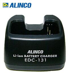 急速充電スタンド DJ-P24/DJ-P25/DJ-P35D/DJ-R100D用 EDC-131 充電器 充電スタンド アルインコ ALINCO【送料無料】