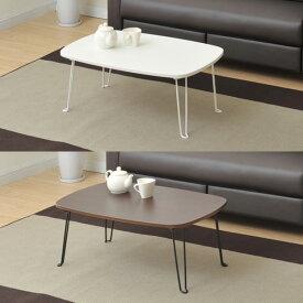 折りたたみローテーブル(75×50) PML-7550 折りたたみテーブル ローテーブル リビングテーブル 山善 YAMAZEN【送料無料】