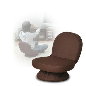 回転式あぐら座椅子(背もたれ付) SAGR-45(WDB) ダークブラウン 座椅子 座いす 座イス 1人掛けソファ いす イス 椅子 チェア 山善 YAMAZEN【送料無料】