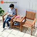 ラブチェアガーデンセット MFC-672 ガーデンファニチャー ガーデンチェア ガーデンベンチ 山善 YAMAZEN ガーデンマス…