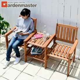 ガーデンチェア セット 木製 おしゃれ MFC-672 ラブチェアガーデンセット ガーデンファニチャー ガーデンベンチ 山善 YAMAZEN ガーデンマスター 【送料無料】