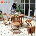 バタフライガーデンテーブルセット(5点セット) MFT-8185 折りたたみ ガーデンファニチャーセット ガーデンテーブル ガーデンチェア 山善 YAMAZEN ガーデンマスター【送料無料】