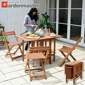 ガーデン テーブル セット 折りたたみ 5点セット MFT-8185 バタフライガーデンテーブルセット ガーデンファニチャーセット ガーデンテーブル ガーデンチェア 山善 YAMAZEN ガーデンマスター【送料無料】