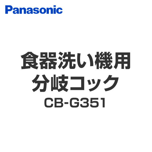 パナソニック(Panasonic) 食器洗い機用分岐コック CB-G351 ナショナル National 水栓 【送料無料】【あす楽】