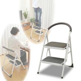 折りたたみステップチェア 2段 YSC-2(DBR) ダークブラウン 折りたたみチェア キッチンチェア 椅子 イス いす 踏み台 脚立 山善 YAMAZEN【送料無料】