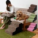 ペットステップ YZP-003S ブラウン/グリーン/ライトピンク ペット用ステップ ペット用階段 ペット用品 犬 介護 ヘルニ…