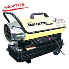 スポットヒーター(50Hz専用) SPH-850 灯油ヒーター ジェットヒーター 業務用ヒーター 暖房 ナカトミ(NAKATOMI) 【送料無料】