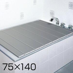 純銀の力風呂フタ(75×140cm) 風呂ふた L-14 風呂蓋 抗菌 防カビ 銀イオン 東プレ 【送料無料】