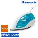 スチームアイロン NI-S55-A ブルー パナソニック(Panasonic) 【送料無料】