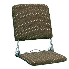 折りたたみ座椅子 YS-424(BR) ブラウン 座椅子 座いす フロアチェア チェア チェアー 椅子 1人掛け ミヤタケ(宮武製作所) 【送料無料】
