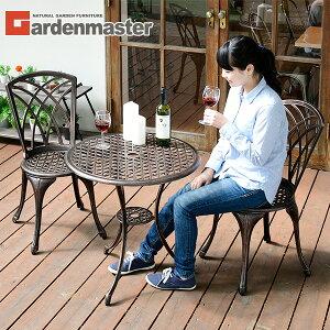 ガーデン テーブル セット アルミ 3点セット 雨ざらし KAGS-60 ガーデンファニチャーセット ガーデンチェア コンパクト パラソル おしゃれ 山善 YAMAZEN ガーデンマスター【送料無料】