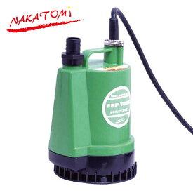 水中ポンプ PSP-70NS 排水 風呂水 残り湯 農業 園芸 ナカトミ(NAKATOMI) 【送料無料】
