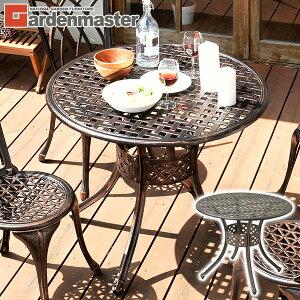 ガーデンテーブル アルミ パラソル KAGT-90 ガーデンファニチャー アルミテーブル おしゃれ 山善 YAMAZEN ガーデンマスター【送料無料】