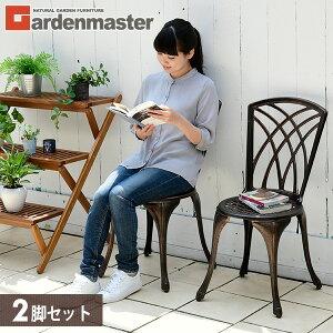 ガーデンチェア アルミ 2個セット おしゃれ KAGC-37 ガーデンファニチャー アルミチェア ガーデンベンチ 山善 YAMAZEN ガーデンマスター【送料無料】