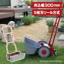 手押し芝刈り機 刈る刈るモア KKM-300(刈込幅300mm) 手動芝刈り機 手動芝刈機 カルカルモア ガーデニング 山善 YAMAZE…