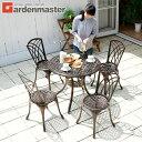 アルミガーデンテーブル&チェア(5点セット) KAGT-90/KAGC-37 ガーデンファニチャーセット ガーデンテーブル ガーデン…