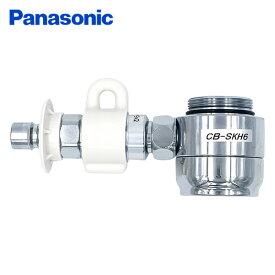 食器洗い乾燥機用分岐水栓 CB-SKH6 ナショナル National 水栓 パナソニック(Panasonic) 【送料無料】