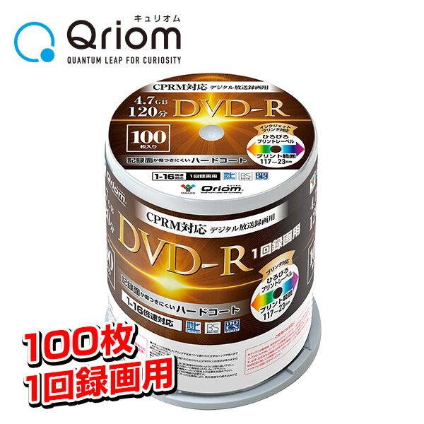 デジタル放送録画用 DVD-R 1-16倍速 100枚 4.7GB 約120分 キュリオム DVDR16XCPRM 100SP-Q9605 DVDR 録画 スピンドル山善 YAMAZEN【送料無料】【あす楽】